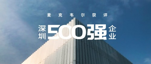 "SMOORE Awarded ""Shenzhen Top 500 Companies"", Innovation Builds Global Atomization Tech ""CPU"""